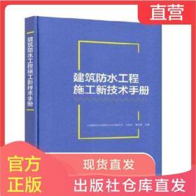 正版包邮 建筑防水工程施工新技术手册 书籍