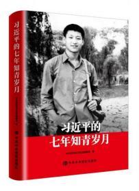 (全新书)习近平的七年知青岁月 中央党校采访实录编辑室  著