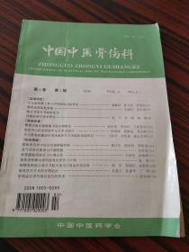 中国中医骨伤科 1996-1