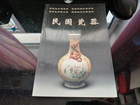 老古董丛书——民国瓷器