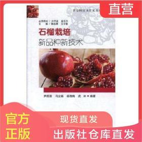 正版包邮 石榴栽培新品种新技术 书籍