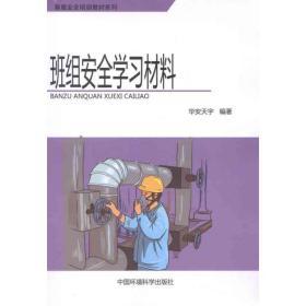 新版安全培训教材系列:班组安全学习材料