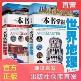 一本书掌握世界中国地理 图解地理知识百科全书中小学生课外书籍