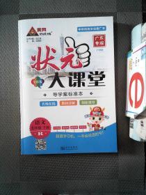 状元大课堂 五年级 语文 下册 R 广东专版