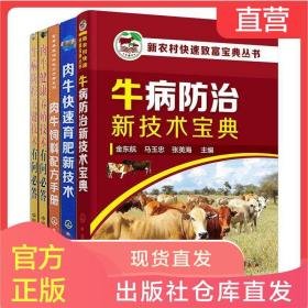 养牛技术大全书籍 高效养肉牛零起点办肉牛养殖场肉牛饲料配方手