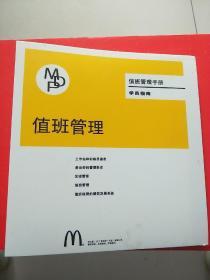 麦当劳 值班管理手册  学员指南 中文版2017 详情如图