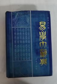 易学大辞典(增订本)精装