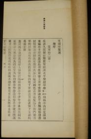 """民国印本《盧武阳集选》和《王司空集选》两卷合订1册全,超大开本26.5厘米,原装,卢思道和王褒的作品集,有书、赋、乐府、檄、论、诔等多种文体。卢思道,隋朝著名诗人。时人称为""""八米卢郎""""。代表作有《听鸣蝉篇》、《从军行》。文以《劳生论》最有名。被誉为北朝文压卷之作。王褒,西汉时期著名的辞赋家,与扬雄并称""""渊云""""。其代表作《洞箫赋》在当时即获得了极高的评价。是汉代写咏物小赋的代表作家,为一代文化领袖。"""