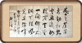 书法作品《暮色苍茫看劲松(毛主席诗》