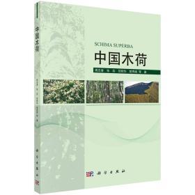 9787030598837-dy-中国木荷