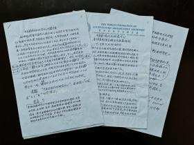 国家级非遗项目传承人、中国针灸学会创始人、世界针灸学会联合会终身名誉主席 王雪苔(1925-2008) 2003年关于中医药现代化研究中心的创建方案、项目概念及效益预测、方案打字稿的修改意见等重要手稿共12页