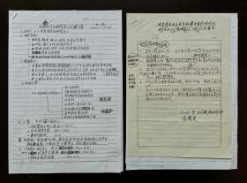 国家级非遗项目传承人、中国针灸学会创始人、世界针灸学会联合会终身名誉主席 王雪苔(1925-2008) 2002年《中医现代化研究中心创建方案初稿和几点意见》重要手稿5页