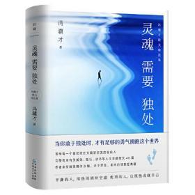 灵魂需要独处:冯骥才散文精选集