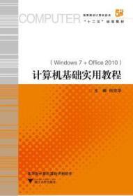 全新正版图书 计算机基础实用教程 倪应华 浙江大学出版社 9787308120616王维书屋