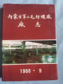 内蒙古第二毛纺织厂厂志