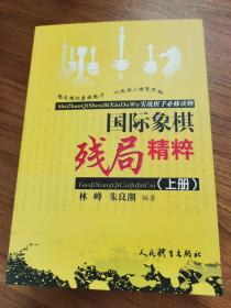 国际象棋残局精粹(上册)