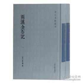 金石文献丛刊(14种22册)