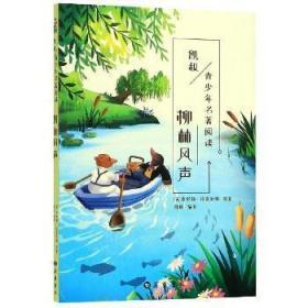 全新正版图书 柳林风声 肯尼斯·格雷厄姆 岳麓书社 9787553811741只售正版图书