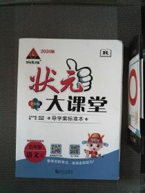 状元大课堂 五年级 语文 上 R 全彩版 2020秋(附题册)