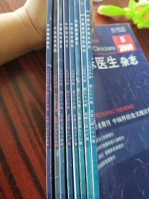 《中国临床医生》2008.(5-12)八本合售