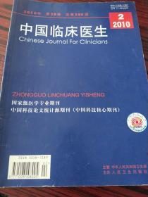 《中国临床医生》2010.(2-12)11本合售