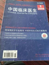 《中国临床医生》2009.(1-12)12本合售