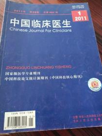 《中国临床医生》2011.(1-12)11本合售缺11