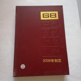 中國國家標準匯編:2006年制定(GB20300~20347)