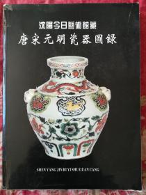 沈阳今日艺术馆藏:唐宋元明瓷器图录