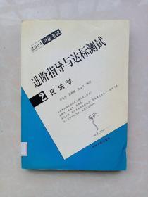 2004司法考试进阶指导与达标测试.2:民法学