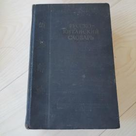 前苏联第一部俄华词典俄汉词典1951年第一版