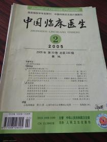 中国临床医生杂志2005.2-12缺4和10-11合售