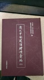 清代中哈关系档案汇编.二