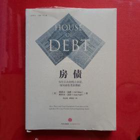 房债:为什么会出现大衰退,如何避免重蹈覆辙(未拆封,上书口塑封膜开裂)