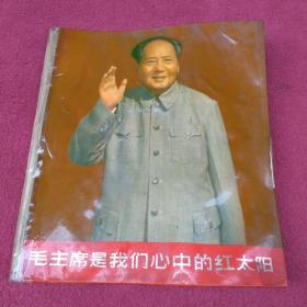 毛主席是我们心中的红太阳【多幅林彪像】-请看描述及书影-保老-【号】