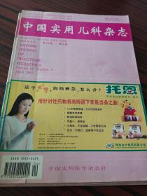 中国实用儿科杂志 2001年4.5.12期
