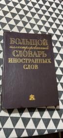 俄文辞典 词典。 新版本。