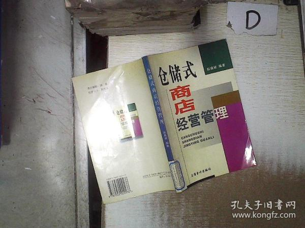 仓储式商店经营管理