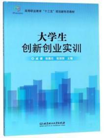 全新正版图书 大学生创新创业实训 戚健 北京理工大学出版社有限责任公司 9787568261388只售正版图书