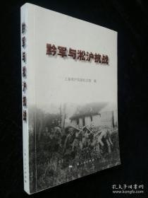 黔军与淞沪抗战