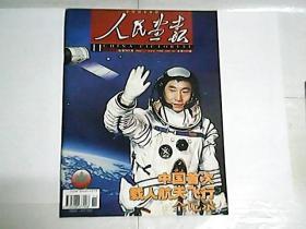 人民画报  2003年第11期 / 中国首次载人航天飞行全记录