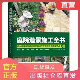 庭院造景施工全书 花园从业者与庭院DIY爱好者园艺设计庭院造景书【11月17日发完】