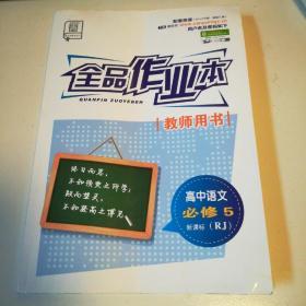 全品作业本高中语文必修5教师用书