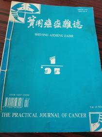 实用癌症杂志1995年第1-4期合售