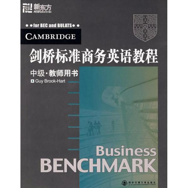 新东方·剑桥标准商务英语教程:中级·教师用书