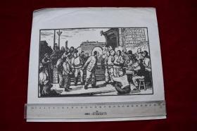 古元马锡伍调解婚姻案【木刻版画。印本。一张。整张本。画心尺寸:25.7*15.9cm。 古元,字帝源,广东人,擅水粉、水彩、版画。1938年赴延安,先后在陕北公学、鲁迅艺术学院学习。1942年在重庆举办的全国木刻展览会,徐悲鸿先生撰文称赞古元作品。1951年创作新年画《毛主席和农民谈话》,获中央文化部颁发的新年画二等奖。历任中央美术学院教授、院长。中国美术家协会协会副主席,中国版画家协会主席。】
