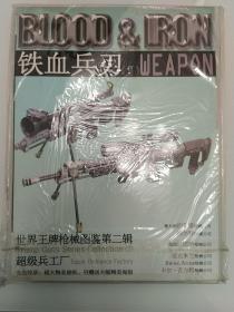 铁血兵刃(第二辑)