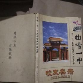 曲靖一中九十周年校庆校友名录   (1913.3-2003.3)