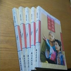 瓊瑤作品:還珠格格第二部第1-5冊,共5冊