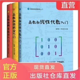 正版现货高数叔微积分概率统计线性代数入门书籍漫画高数全套三册